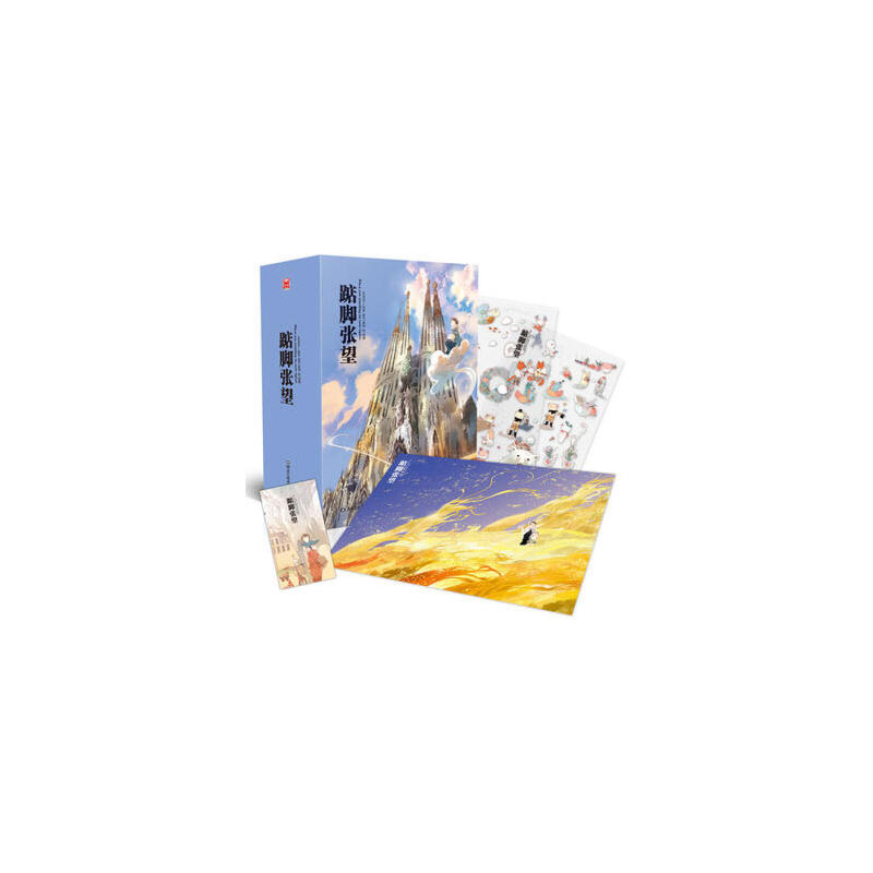 踮脚张望(全六册) 青春典藏版(寂地新书)