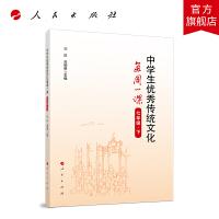 中学生优秀传统文化每周一课(七年级下)人民出版社