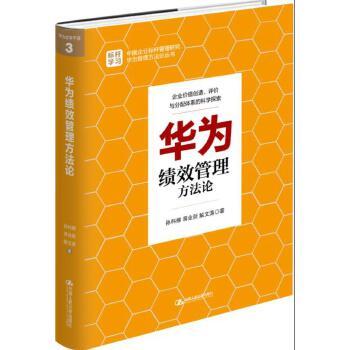 华为绩效管理方法论(pdf+txt+epub+azw3+mobi电子书在线阅读下载)