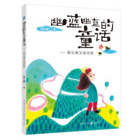 幽蓝幽蓝的童话 : 傅天琳儿童诗集