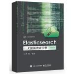 Elasticsearch大数据搜索引擎