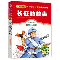 长征的故事(彩图注音版)小学生语文新课标必读丛书