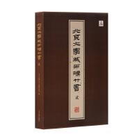 北京大学藏西汉竹书 [贰](《老子》)