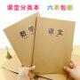 日韩创意文具初高中科目本课堂笔记本复古骑马钉本 怀旧记事本子 学习用品