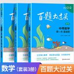 2021版 百题大过关中考数学 全3册基础+核心+压轴修订版全国通用