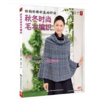 秋冬时尚毛衣编织 本书精选28款女式毛衣 手工编织毛衣书 款式多样,便于搭配,.适合通勤、居家、约会等多种场合