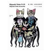 包邮台版 Higuchi Yuko作品集 猫 蘑菇 女孩的奇想世界 �靠谠W� 9789869346238 漫游者文化
