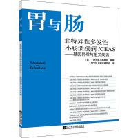 胃与肠 非特异性多发性小肠溃疡病/CEAS――基因异常与相关疾病 辽宁科学技术出版社