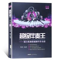 超级伴奏王――流行歌曲精编钢琴伴奏谱
