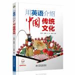 用英语介绍中国传统文化