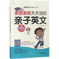 美国家庭天天说的亲子英文 中国水利水电出版社