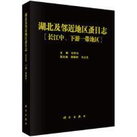 湖北及邻近地区蚤目志:长江中、下游一带地区:areas along the middle and lower reac