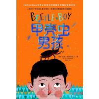 【二手旧书8成新】甲壳虫男孩 (英) 玛雅・加布里埃尔 天地出版社 9787545523362