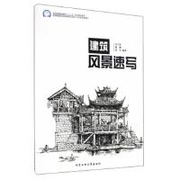 【二手旧书8成新】建筑风景速写 冯立发,杨柳,张军 9787563946952 北京工业大学出版社