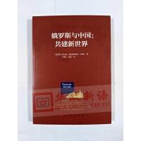 正版 俄罗斯与中国:共建新世界 人民出版社