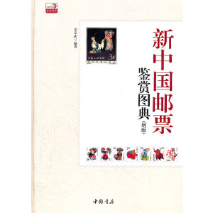 新中国邮票鉴赏图典(增版)