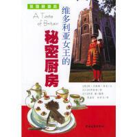 【二手旧书9成新】 维多利亚女王的秘密厨房 (英) 简・贝斯特・库克 ,夏淑怡,赵有为 9787806610848 上