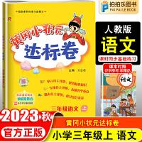黄冈小状元达标卷三年级上册语文部编人教版 2021秋同步试卷