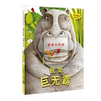 手绘动物科普书中书 我是巨无霸+我是小不点 全2册 抱抱书亲子共读绘本故事庞大动物和微小动物对比认知幼儿启蒙想象力训练大