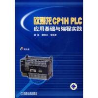 【旧书二手书九成新】欧姆龙CP1H PLC应用基础与编程实践(含盘),霍罡 等编著,机械工业出版社