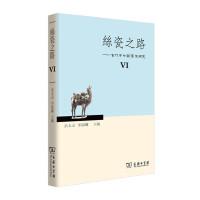 丝瓷之路VI――古代中外关系史研究