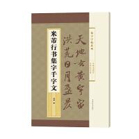 米芾行书集字千字文(集字字帖系列)