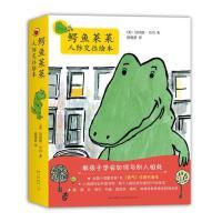 鳄鱼莱莱人际交往绘本(全8册)