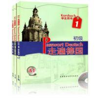 走遍德国初级A1册 学生用书1 练习手册 教师手册 全套3册外研社