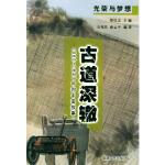古道深辙(960-1840年的中国故事)/光荣与梦想