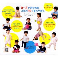 0-3岁新手妈妈必知的30个重点早教法