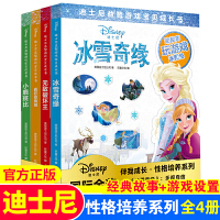 迪士尼益智游戏贴纸绘本经典电影故事书 全套4册(冰雪奇缘 无敌破坏王 疯狂动物城 小鹿斑比)贴贴纸,玩游戏,涂颜色,多元