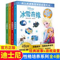 迪士尼益智游戏宝贝成长书性格教育系列 全套4册(冰雪奇缘 无敌破坏王 狮子王 小鹿斑比)贴贴纸,玩游戏,涂颜色,多元互