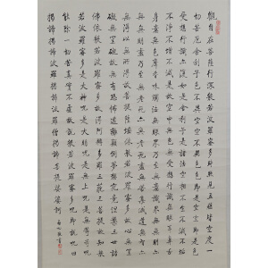 F启功 书法心经 (楷书) 99.5*68  纸本立轴 原装裱