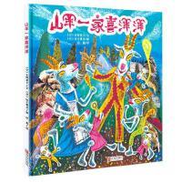 全新正版 山羊一家喜洋洋 精装 小海螺童书馆 日本早教儿童绘本图画书 向孩子传递快乐的生活态度