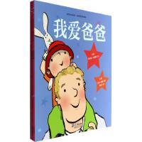 我爱爸爸妈妈系列(共3册) 绘本双响炮 (英)贾尔斯・安卓依|译者:唐米|绘画:(英)艾玛・杜德