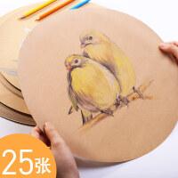 快力文25张厚圆形牛皮纸绘画纸圆面素描彩铅用纸美术画画专用手绘