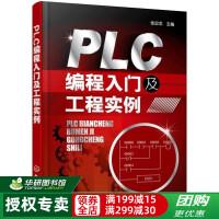 正版 PLC编程入门及工程实例 欧姆龙西门子plc网络通信应用技术教程书籍 PLC编程入门自学 零基础学电工 PLC编