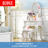 和购家具 欧式梳妆台卧室简易化妆桌妆凳 法式简约实木妆台HG865 +805妆凳 组装