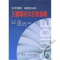 【二手旧书8成新】航空涡喷、涡扇发动机主要零部件定寿指南 苏清友 编 9787801833563