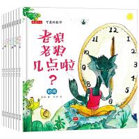 可爱的数学全8册 老狼老狼几点了绘本 3-6岁宝宝启蒙认知绘本早教书籍 幼儿园大小班逻辑思维训练 小学生一二年级课外阅