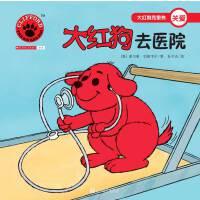 大红狗去医院 (2017年新版)
