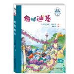 世界儿童文学典藏馆・英国馆--瘸腿迪基