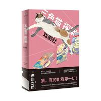 三色猫探案:戏剧社(开创了日本青春幽默推理的先河,独一无二的猫咪侦探系列,1978年出版首作以来,风靡日本40年)