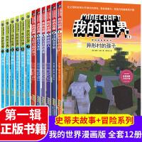 我的世界系列 共12册 史蒂夫冒险故事图画书 想象力专注力记忆力 训练书我的世界书本乐高游戏书籍漫画书 6-12岁小学