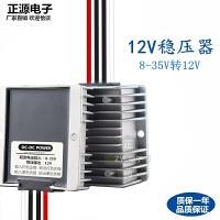 DC直流汽车日行灯12V稳压器24V12v转12V车载摄像头电源转换器
