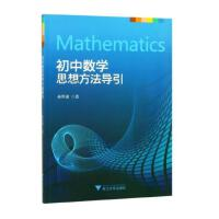 初中数学思想方法导引 浙江大学出版社