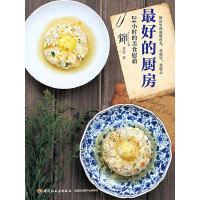 最好的厨房:24小时的美食慰藉【精装】(电子书)