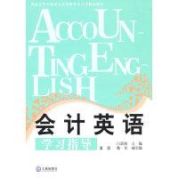 会计英语学习指导