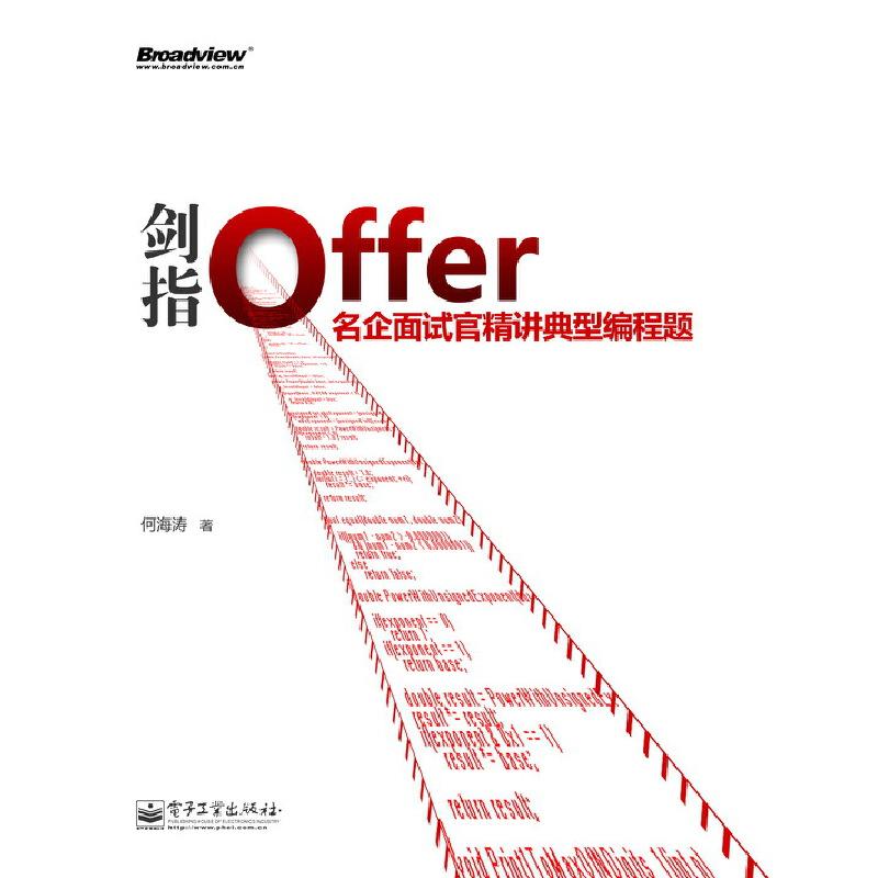 剑指Offer:名企面试官精讲典型编程题