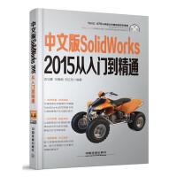 中文版SolidWorks 2015从入门到精通(含盘)